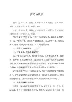离婚协议书范本(律师事务所修改)