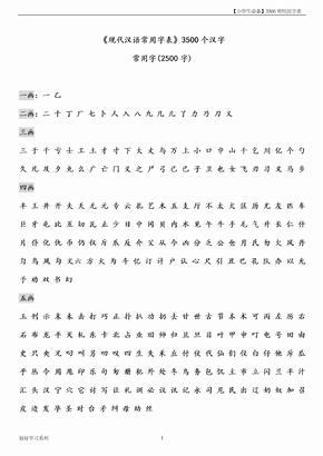 【2018年小学生语文】3500个常用汉字表