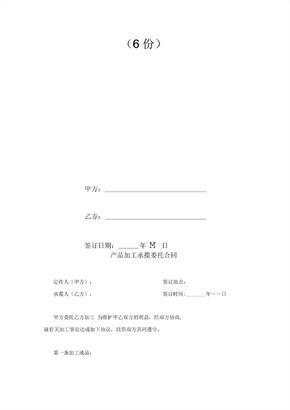 产品加工承揽委托合同范本大全(6份)