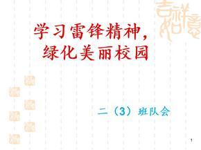 学习雷锋好榜样ppt课件 (9)