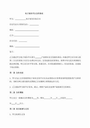 电子商务平台合作协议.docx
