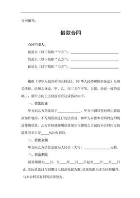借款合同(律师起草)