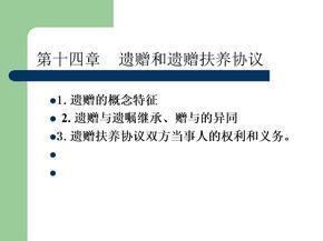第14章 遗赠和遗赠抚养协议.