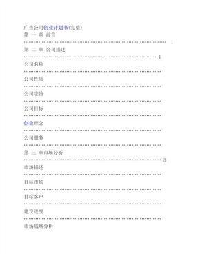 广告公司创业计划书 完整 .pdf