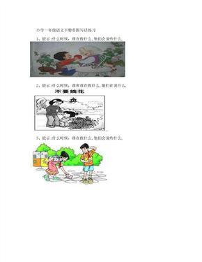 小学一年级语文下册看图写话练习