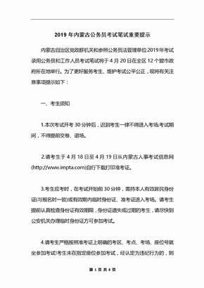 2019年内蒙古公务员考试笔试重要提示