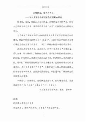 无偿献血宣传活动新闻稿精编版.doc