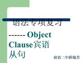 初中英语宾语从句课件(1)
