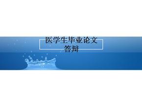 [医学]医学生毕业论文答辩.ppt