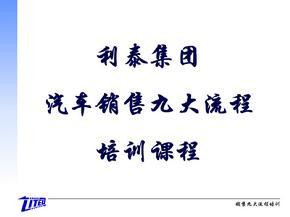 利泰集团 汽车销售九大流程 培训课程