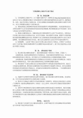 宝钢采购电子商务平台用户协议OK