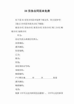 XX劳务合同范本免费_1[推荐范文]