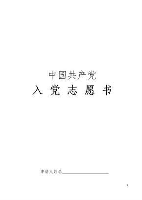 中国共产党入党志愿书模版