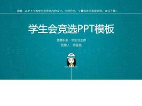 学生会主席竞选ppt模板(精品)_商务科技_PPT模板_实用文档.ppt