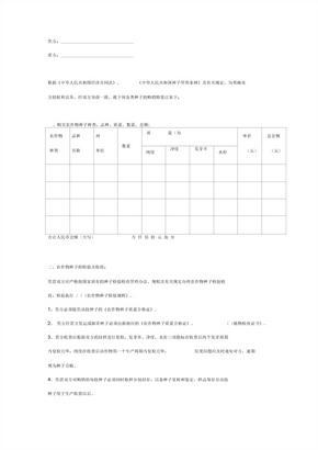 农作物种子购销合同协议书范本完整版(详情展示文档)