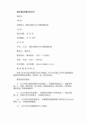 服务器托管服务协议书范本