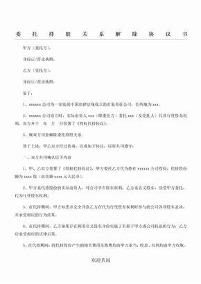 解除代持协议模板(模板).doc