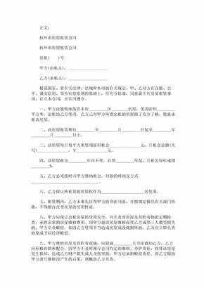 杭州市房屋租赁合同范本