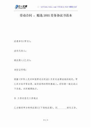 劳动合同 :精选20XX劳务协议书范本