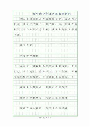 2019年高中满分作文800字-永远的谭嗣同