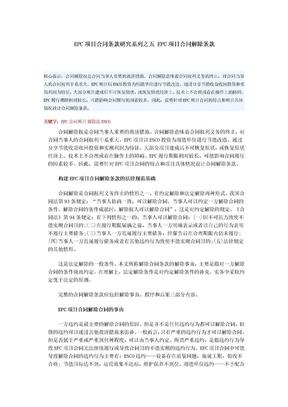 EPC项目合同解除条款