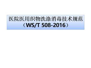 医院医用织物洗涤消毒技术规范201X.7.24PPT课件