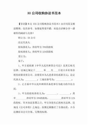 XX公司收购协议书范本[推荐范文]