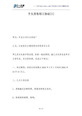 个人劳务用工协议[1]