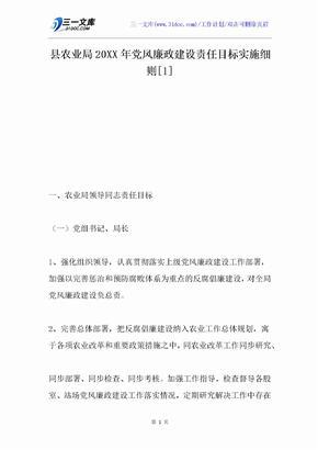 县农业局20XX年党风廉政建设责任目标实施细则[1]