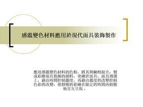 感温变色材料应用於现代面具装饰制作之研究创作报告.ppt