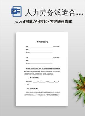 人力劳务派遣合同(标准本)