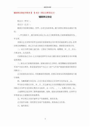 铺面转让协议书范本精编版.doc