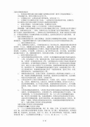 九阳豆浆机使用说明书故障诊断