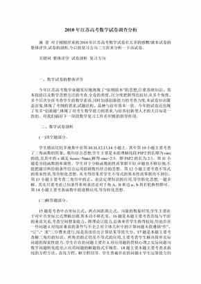 2010年江苏高考数学试卷调查分析
