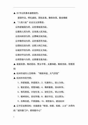 字公民基本道德规范.doc
