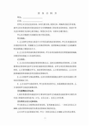 个人劳务合同书(正式签订)(专业律师推荐版)