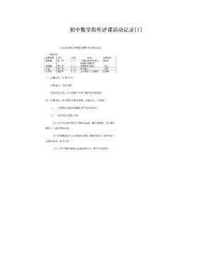 初中数学组听评课活动记录[1]