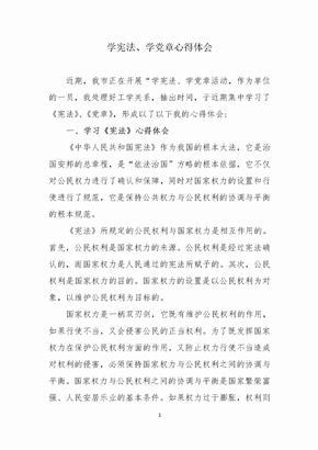 学宪法、学党章心得体会.docx
