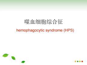 噬血细胞综合征HPS