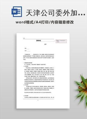 天津公司委外加工保密协议
