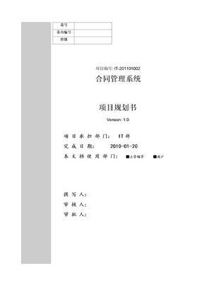 合同管理系统项目规划书