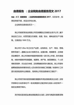 自查报告 :企业税务自查报告范文2017