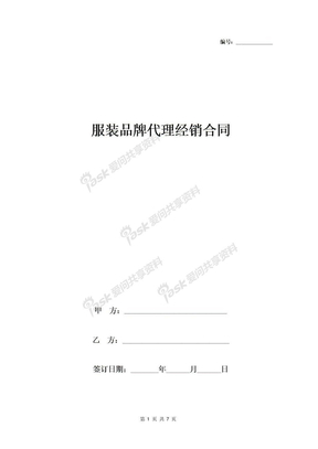服装品牌代理经销合同协议书范本 标准版-在行文库