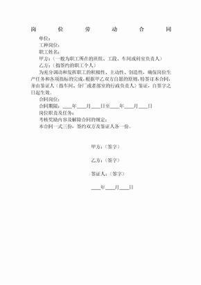 岗位劳动合同免费下载.doc