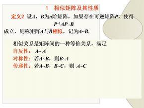 相似矩阵与矩阵的相似对角化.ppt