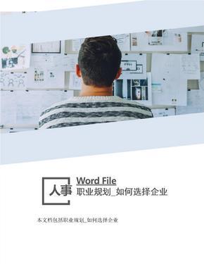 职业规划_如何选择企业word文档