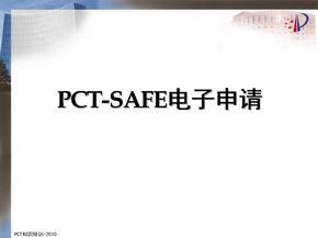PCT-SAFE电子申请