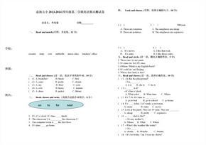 四年级下册英语期末测试卷(1)