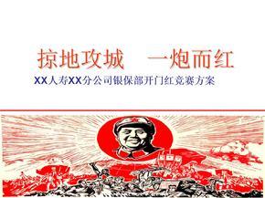 XX人寿开门红竞赛方案