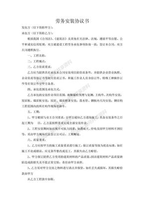 劳务安装协议劳务安装协议书